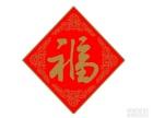 福清对联印刷 长乐企业春联订制 福州精美春联批发