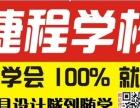 .深圳平湖专业模具设计培训捷程学校2017报名钜惠进行中