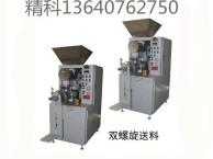 四氧化三钴灌装包装机