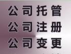 转让深圳各行各业公司壳,价格美丽,生命不息,业务不停