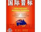 东莞塘厦英语学习 英语培训班 英语辅导机构