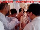 颈肩腰腿痛中医针灸推拿按摩正骨治疗培训基地