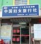 中国妇女旅行社(西城营业部)
