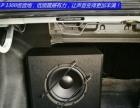 佛山永福助您觅得好音质帝豪EC7汽车音响升级喇叭、功放!