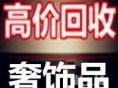 北京名包回收 名表回收 VERTU手机回收 钻石回收