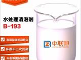 东莞水处理消泡剂厂家直销,17年老厂家,值得信赖