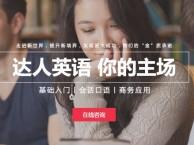 上海新概念英语辅导班 成人英语零基础培训班