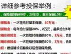 桂平市人寿保险有限公司分公司