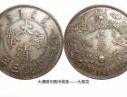 古钱币古玉古瓷器字画鉴定交易欢迎咨询