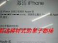 专业软解苹果ID锁包查解亦可