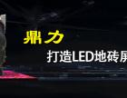 广东汕尾市户外LED地砖屏哪家质量好详情请电话咨询