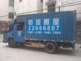 东莞居民单位搬家公司电话 东莞搬家公司价格