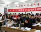 南京中员教育 跨年城管面试营 火热招募中
