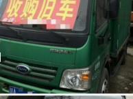 双流收购二手各种货车 ,平板车,集装箱