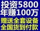 衢州家庭办厂生产洗衣液皂液洗洁精千元加盟送全套设备年赚百万