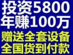 扬州家庭办厂生产洗衣液皂液洗洁精千元加盟送全套设备年赚百万