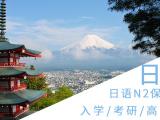 济南日语兴趣学习联系