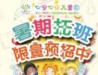 五月了,幼儿园小班和中班的宝宝们暑假班报了吗?