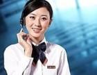 欢迎进入-)福州东芝冰箱各点东芝服务网站咨询电话