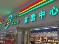 韩味源连锁加盟超市 零售业 投资金额 1-5万元