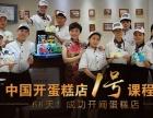 广州西点培训,刘清烘焙学校66天西点开店实战班