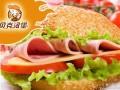 贝克汉堡加盟,西式快餐品牌排名