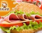 贝克汉堡加盟,西式快餐品牌