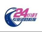 西安咸阳国际机场24小时电瓶搭电 开锁配遥控钥匙