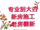 后沙峪刷漆 刷墙 别墅翻新刷墙 打隔断 刮腻子 北京刷墙装修