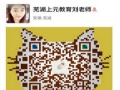 芜湖正规专德语培训学校|芜湖上元连锁小语种培训学校