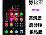 努比亚Z9mini保护膜 手机保护膜 努比亚Z9mini手机膜