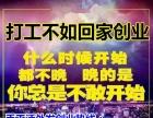 杭州手工外加工活正规厂子外包批交批结农村致富好项目