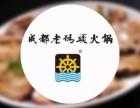 老码头火锅加盟 老码头火锅加盟费 电话 条件 老码头火锅