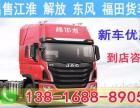 上海江淮货车专卖4s店地址