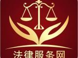 闵行区虹桥镇 房产纠纷律师 拆迁动迁 律师咨询
