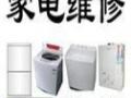 热水器 洗衣机维修 各种品牌的电热水器 燃气热水器