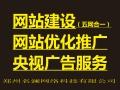 郑州网站建设,网站建设那家好,做一个网站多少钱,
