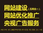 郑州网站建设电话,郑州百度推广哪家好