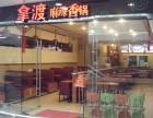 拿渡麻辣香锅加盟费多少?开店需要投资多少钱?加盟电话