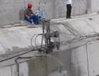 保定混凝土切割拆除 专业绳锯切割拆除