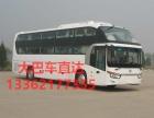 发车%~13362177355%/从杭州到济南卧铺汽车/直达