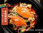 九江肉蟹煲加盟1店顶9店,免费培训简单易学,日售300份