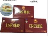 大量批发红松蜂胶 正品红松蜂胶软胶囊一件代发