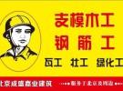木工突击队,钢筋工帮工队,北京瓦工,小工抢工期