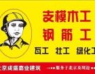 北京钢筋工突击队,支模木工,瓦工砌墙抹灰