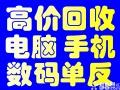 重庆回收电脑手机黄金数码小额贷款