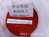 拜耳乐4100氧化铁红朗盛4100铁红颜料