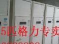 有实体店699元起全北京出售空调出租空调格力海尔美的空调冰箱