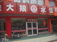 加盟一家大娘水饺多少钱/中式水饺加盟