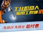 东莞凤岗工业机器人编程培训 推荐工作没压力